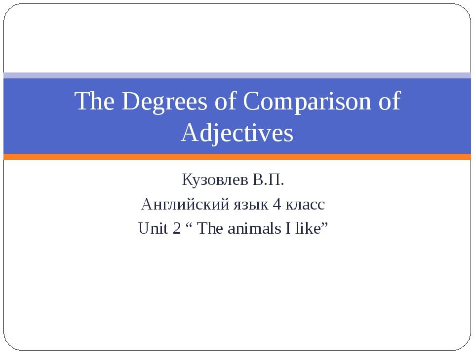 The Degrees of Comparison of Adjectives Кузовлев В.П. Английский язык 4 класс...