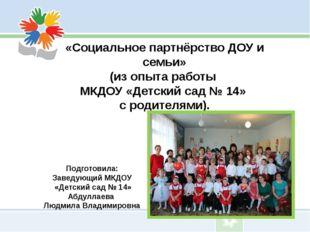 «Социальное партнёрство ДОУ и семьи» (из опыта работы МКДОУ «Детский сад № 1