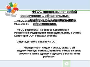 ФГОС утвержден 17.10.2013 г, вступил в силу с 01.01.2014 г. ФГОС разработан