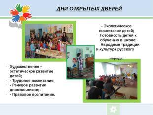 ДНИ ОТКРЫТЫХ ДВЕРЕЙ - Экологическое воспитание детей; Готовность детей к обуч