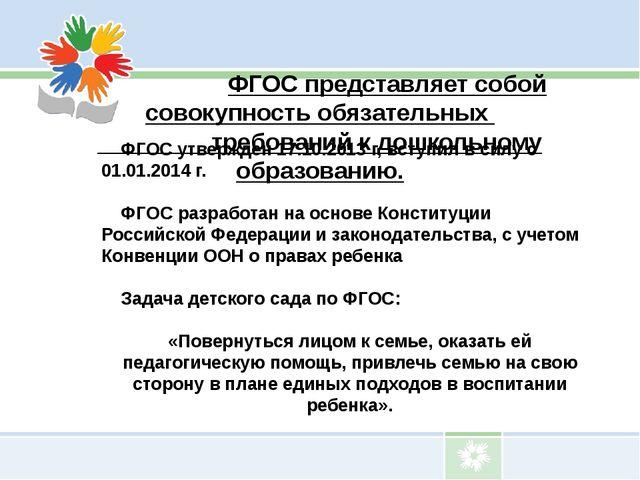 ФГОС утвержден 17.10.2013 г, вступил в силу с 01.01.2014 г. ФГОС разработан...
