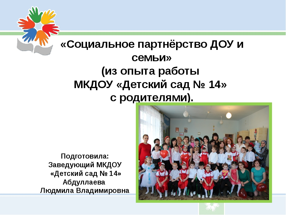 «Социальное партнёрство ДОУ и семьи» (из опыта работы МКДОУ «Детский сад № 1...