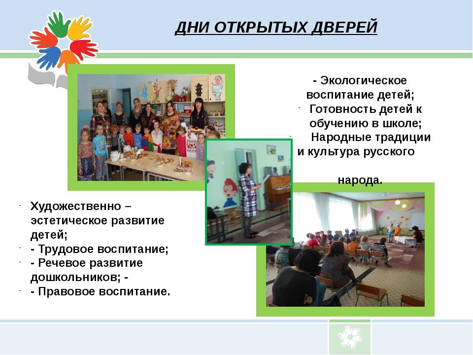 ДНИ ОТКРЫТЫХ ДВЕРЕЙ - Экологическое воспитание детей; Готовность детей к обуч...