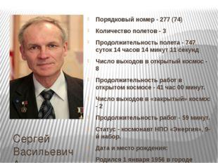 Сергей Васильевич Авдеев Порядковый номер - 277 (74) Количество полетов - 3 П