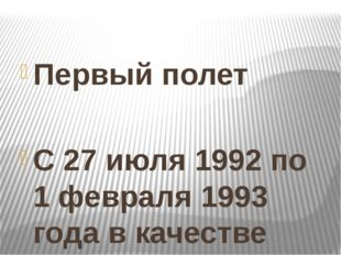 Первый полет С 27 июля 1992 по 1 февраля 1993 года в качестве бортинженера Т
