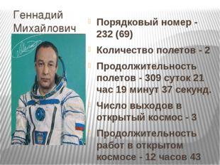 Геннадий Михайлович Манаков Порядковый номер - 232 (69) Количество полетов -