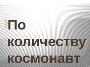 По количеству космонавтов, чья биография связанна с Самарской областью, мы з