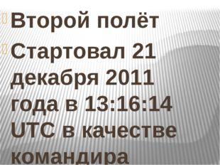 Второй полёт Стартовал 21 декабря 2011 года в 13:16:14 UTC в качестве команди