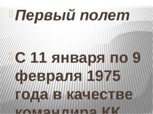 Первый полет С 11 января по 9 февраля 1975 года в качестве командира КК «Сою