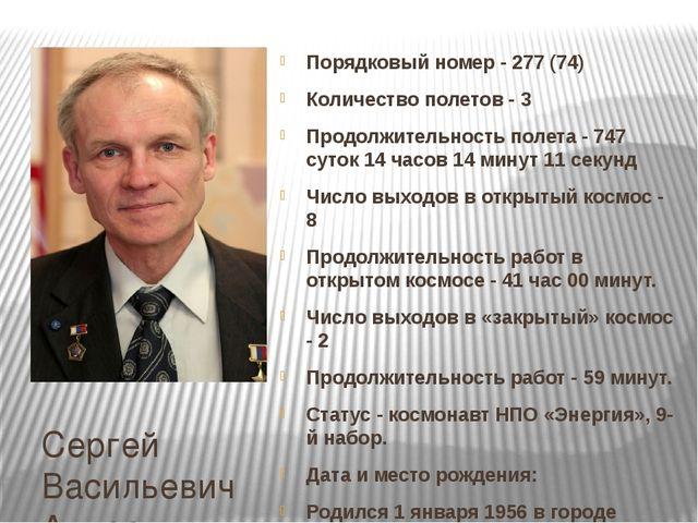 Сергей Васильевич Авдеев Порядковый номер - 277 (74) Количество полетов - 3 П...
