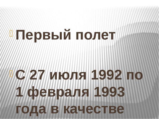 Первый полет С 27 июля 1992 по 1 февраля 1993 года в качестве бортинженера Т...