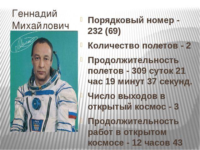 Геннадий Михайлович Манаков Порядковый номер - 232 (69) Количество полетов -...