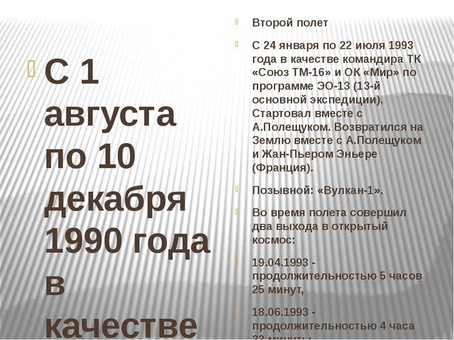 С 1 августа по 10 декабря 1990 года в качестве командира ТК «Союз ТМ-10» и О...