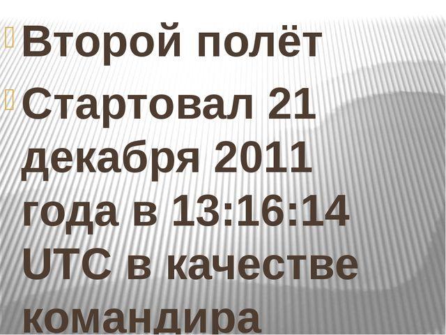 Второй полёт Стартовал 21 декабря 2011 года в 13:16:14 UTC в качестве команди...