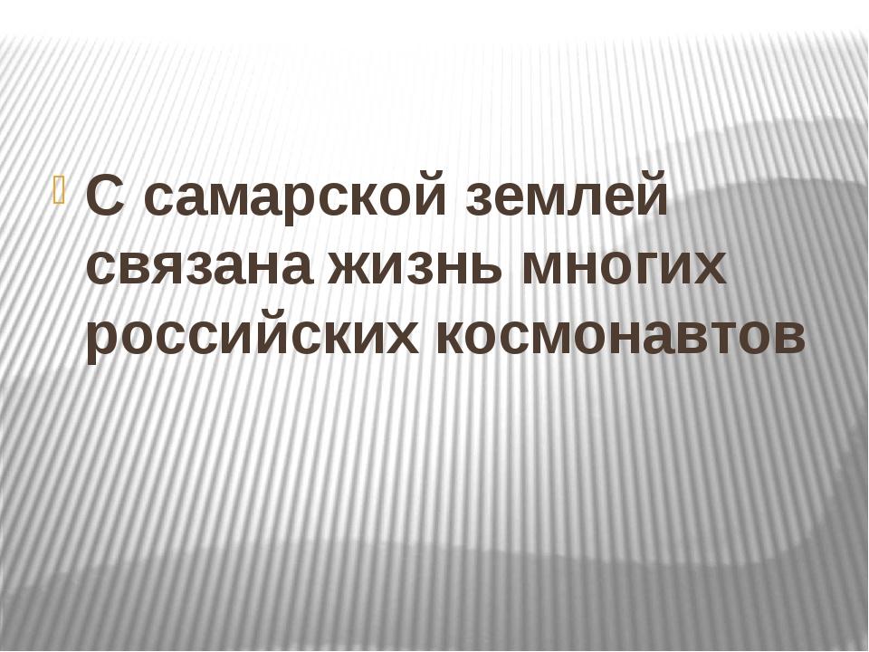 С самарской землей связана жизнь многих российских космонавтов