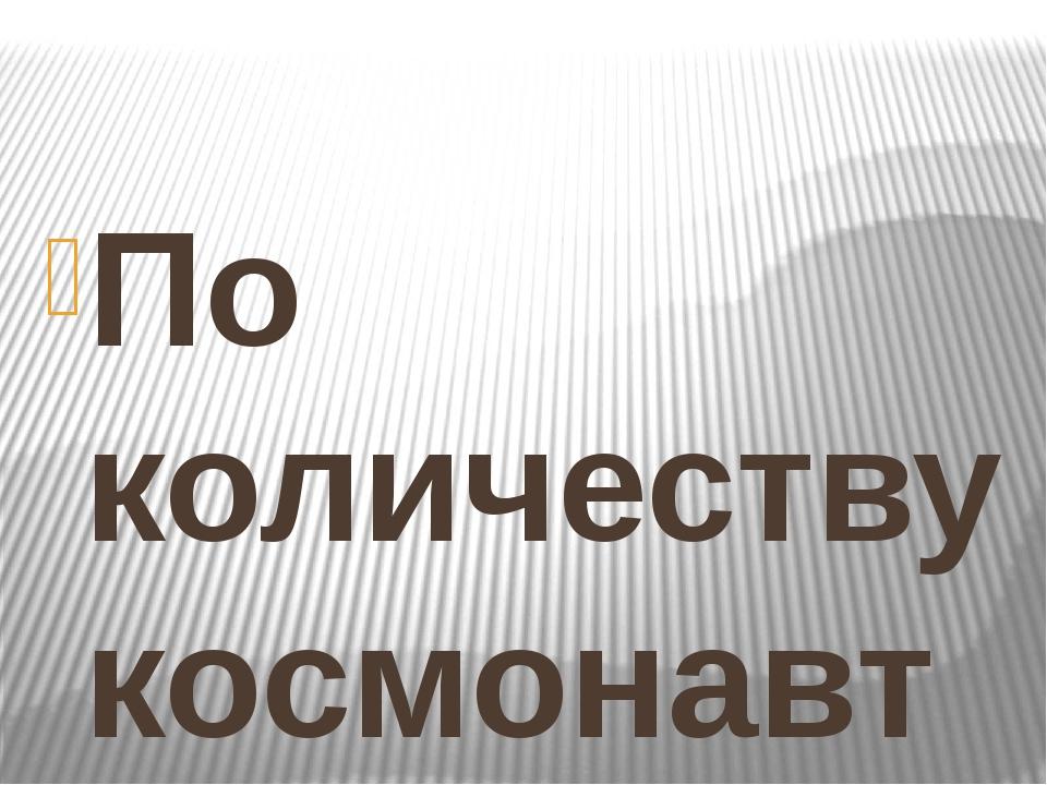 По количеству космонавтов, чья биография связанна с Самарской областью, мы з...