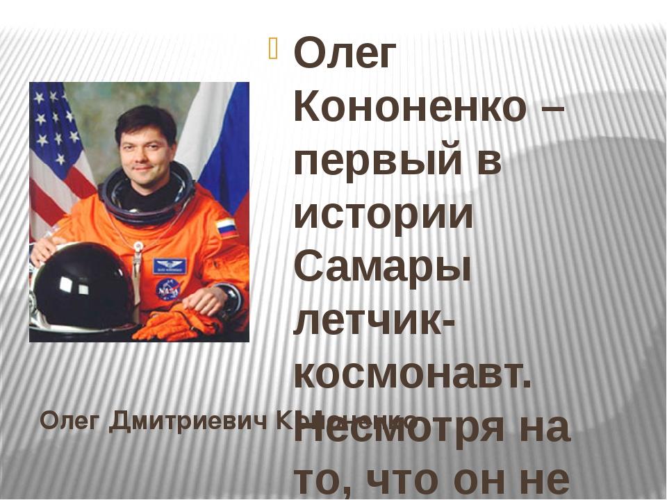 Олег Дмитриевич Кононенко Олег Кононенко – первый в истории Самары летчик-кос...