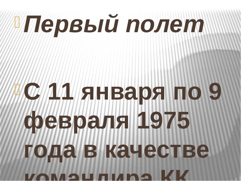 Первый полет С 11 января по 9 февраля 1975 года в качестве командира КК «Сою...