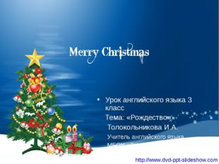 http://www.dvd-ppt-slideshow.com Урок английского языка 3 класс Тема: «Рождес