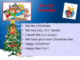 We Can Translate We like Christmas. We love you, dear Santa! I would like new