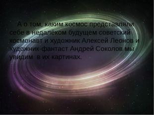 А о том, каким космос представляли себе в недалёком будущем советский космон