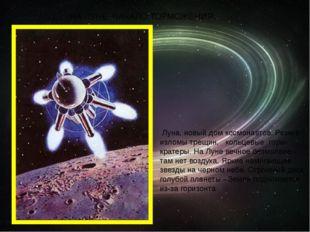 НА ЛУНЕ. НАЧАЛО ТОРМОЖЕНИЯ. Луна, новый дом космонавтов. Резкие изломы трещин