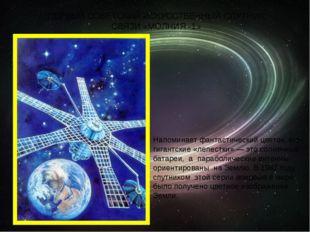 ПЕРВЫЙ СОВЕТСКИЙ ИСКУССТВЕННЫЙ СПУТНИК СВЯЗИ «МОЛНИЯ -1» Напоминает фантастич