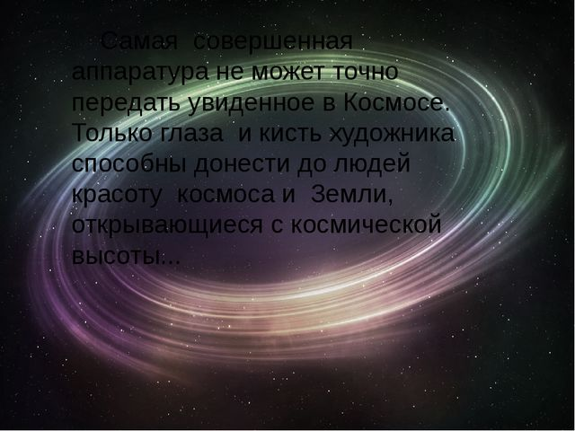 Самая совершенная аппаратура не может точно передать увиденное в Космосе. То...