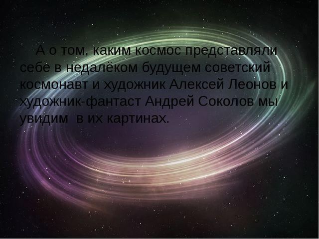 А о том, каким космос представляли себе в недалёком будущем советский космон...
