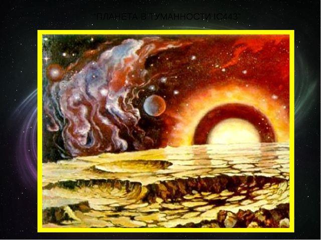 """""""ПЛАНЕТА В ТУМАННОСТИ IC443"""" Около 8000 лет назад в созвездии Близнецов взор..."""