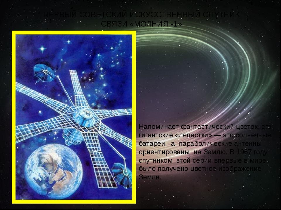 ПЕРВЫЙ СОВЕТСКИЙ ИСКУССТВЕННЫЙ СПУТНИК СВЯЗИ «МОЛНИЯ -1» Напоминает фантастич...
