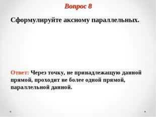 Вопрос 8 Сформулируйте аксиому параллельных. Ответ: Через точку, не принадлеж