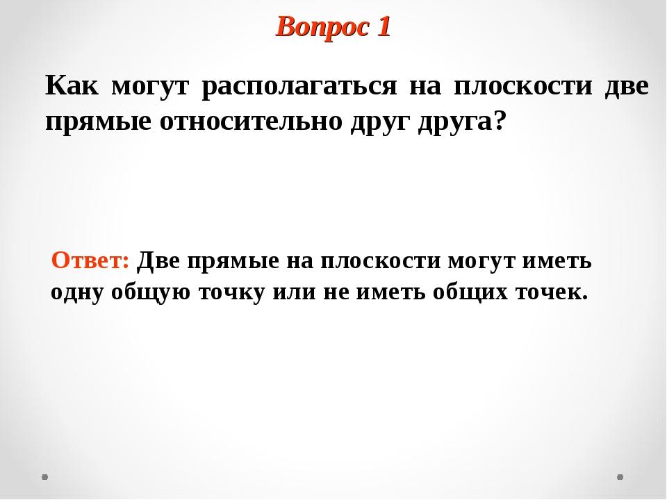 Вопрос 1 Как могут располагаться на плоскости две прямые относительно друг др...