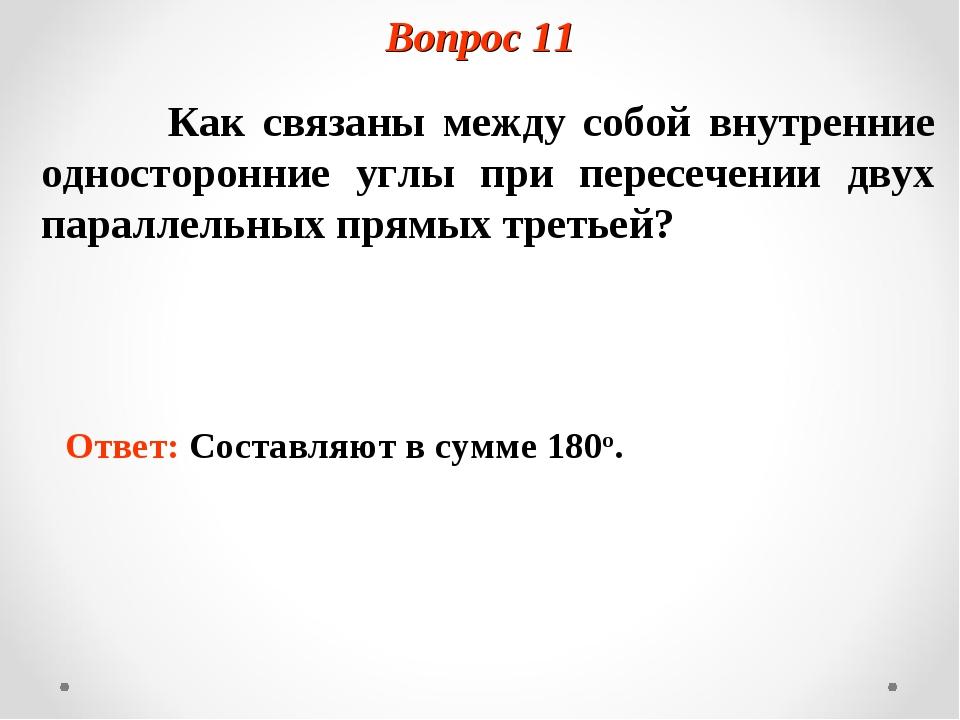 Вопрос 11 Как связаны между собой внутренние односторонние углы при пересечен...