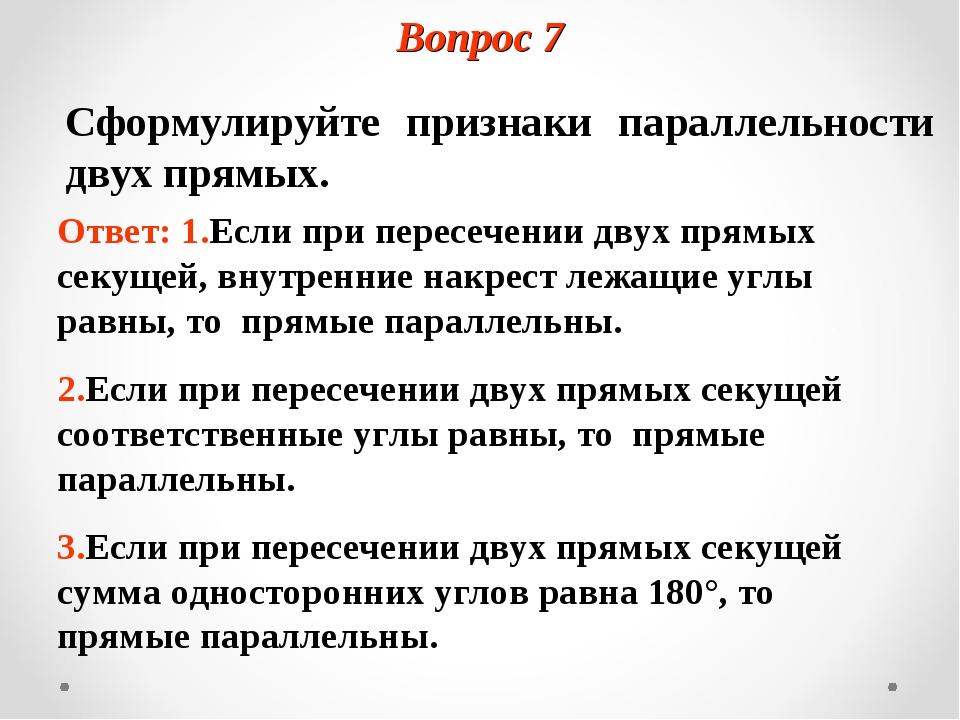 Вопрос 7 Сформулируйте признаки параллельности двух прямых. Ответ: 1.Если при...