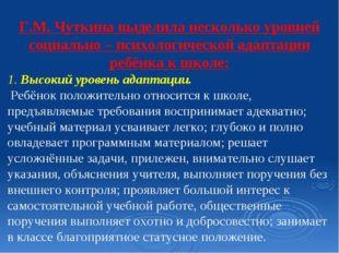 Г.М. Чуткина выделила несколько уровней социально – психологической адаптации