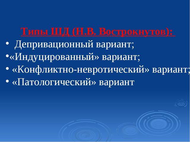 Типы ШД (Н.В. Вострокнутов): Депривационный вариант; «Индуцированный» вариант...