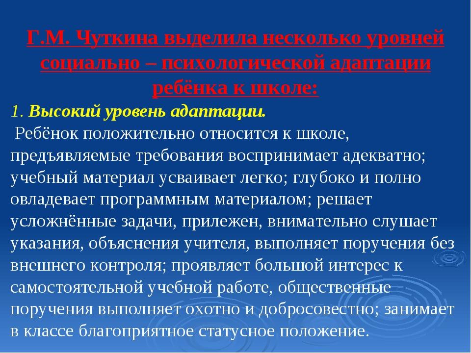 Г.М. Чуткина выделила несколько уровней социально – психологической адаптации...