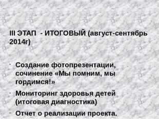 III ЭТАП - ИТОГОВЫЙ (август-сентябрь 2014г) Создание фотопрезентации, сочине