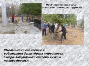 Школьниками совместно с родителями была убрана территория сквера, вырублены