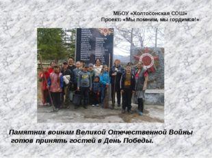 Памятник воинам Великой Отечественной Войны готов принять гостей в День Побед