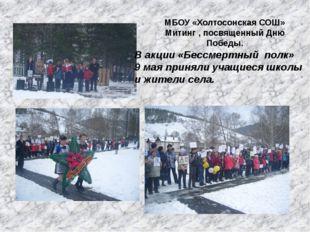 МБОУ «Холтосонская СОШ» Митинг , посвященный Дню Победы. В акции «Бессмертный
