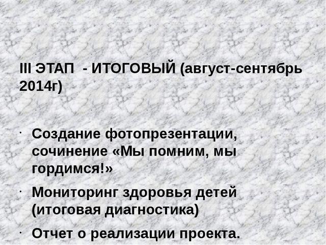 III ЭТАП - ИТОГОВЫЙ (август-сентябрь 2014г) Создание фотопрезентации, сочине...