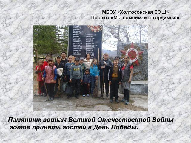Памятник воинам Великой Отечественной Войны готов принять гостей в День Побед...
