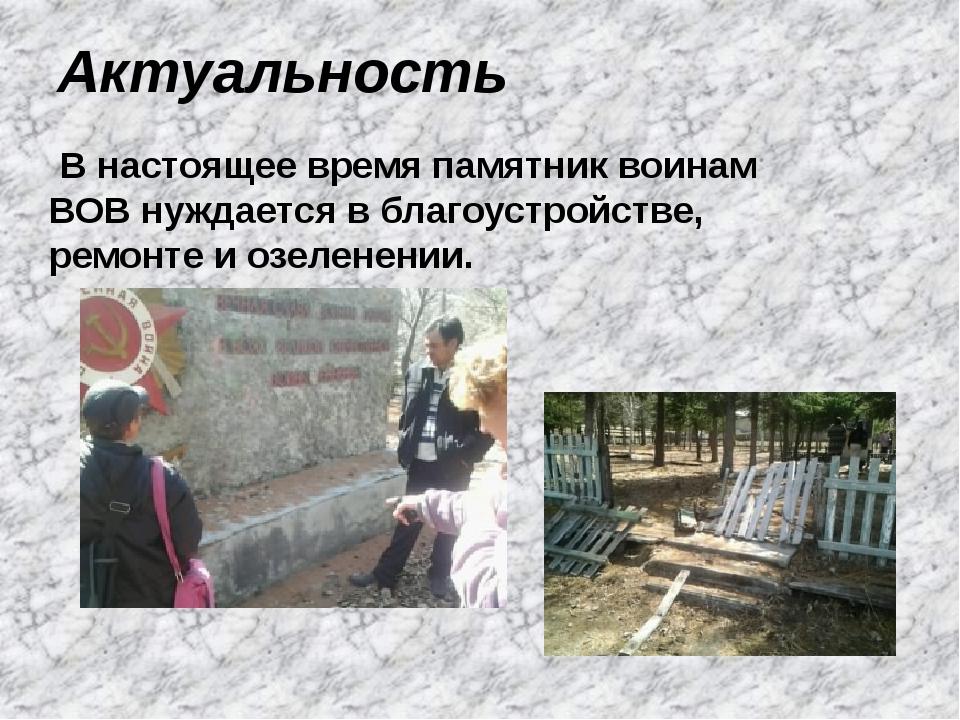 Актуальность В настоящее время памятник воинам ВОВ нуждается в благоустройств...