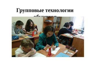 Групповые технологии обучения