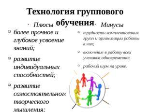 Технология группового обучения Плюсы более прочное и глубокое усвоение знаний