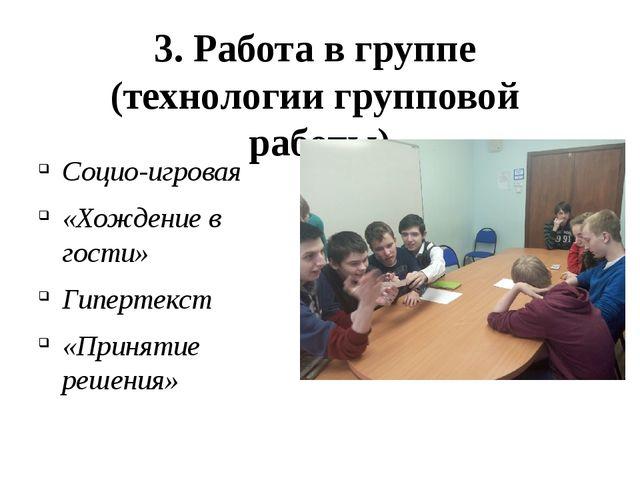 3. Работа в группе (технологии групповой работы) Социо-игровая «Хождение в го...
