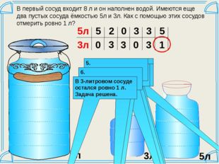 В первый сосуд входит 8 л и он наполнен водой. Имеются еще два пустых сосуда