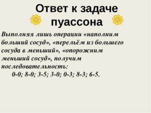 Ответ к задаче пуассона Выполняя лишь операции «наполним больший сосуд», «пер